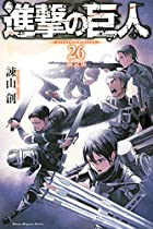 進撃の巨人 DVD付き限定版 第26巻