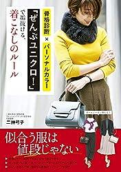 骨格診断×パーソナルカラー 「ぜんぶユニクロ! 」で垢抜ける、着こなしのルール