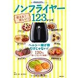 使える! 楽しい! ノンフライヤー123レシピ
