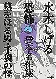 水木しげる恐怖貸本名作選 墓をほる男・手袋の怪 (ホーム社漫画文庫) (HMB M 6-2)