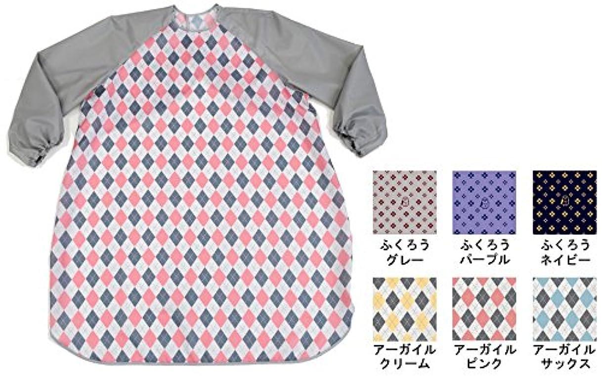 アシスタント取り消す質量食事前掛(耐久はっ水) 袖付 アーガイルクリーム 1080 (特殊衣料) (食事用エプロン)