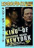 <エンタメ・プライス>キング・オブ・ニューヨーク [DVD] / クリストファー・ウォーケン (出演)