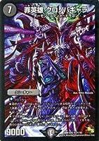 デュエルマスターズ/DMR-16極/S01/SR/罪英雄 クロノパギャラ/闇/クリーチャー