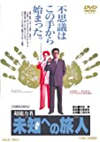 超能力者 未知への旅人[DVD]