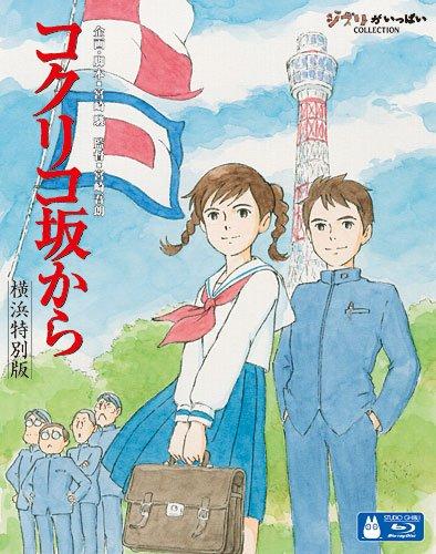 コクリコ坂から 横浜特別版 (初回限定) [Blu-ray]