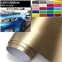 AP カラーフィルム マットクローム調 150×300cm 半光沢 レッド AP-MTCR3850-300-RD