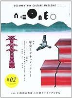 ドキュメンタリーカルチャーマガジンneoneo 02 特集:原発とドキュメンタリー