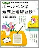 ボールペン字短期上達練習帳―仕事と暮らしに生かす (レッスンシリーズ)