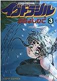 イグドラシル (3) (コンプコミックス)