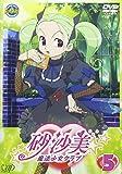 砂沙美☆魔法少女クラブ Vol.5(通常版) [DVD]