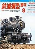 鉄道模型趣味 2010年 08月号 [雑誌]