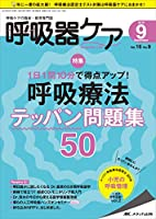 呼吸器ケア 2018年9月号(第16巻9号)特集:1日1問10分で得点アップ!  呼吸療法テッパン問題集50