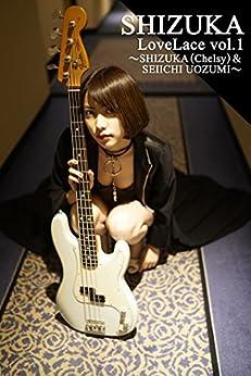 [SHIZUKA]のSHIZUKA LoveLace vol.1~SHIZUKA(Chelsy)&SEIICHI UOZUMI~ (月刊デジタルファクトリー)