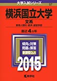 横浜国立大学(文系) (2015年版大学入試シリーズ)