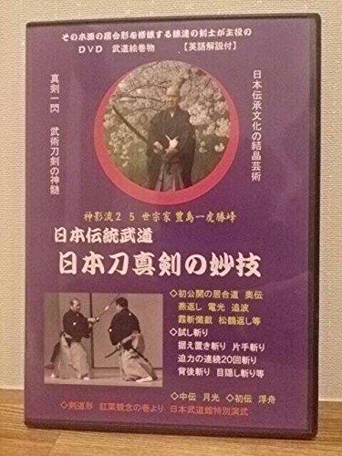 日本伝統武道 日本刀真剣の妙技...