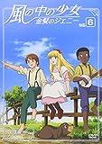 風の中の少女 金髪のジェニー VOL.6[DVD]