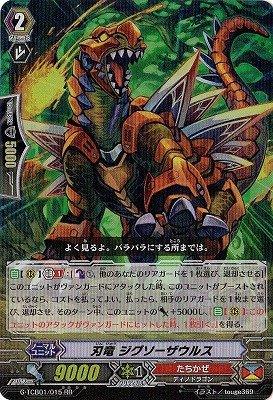 ヴァンガードG/テクニカルブースター1弾/G-TCB01/015 刃竜 ジグソーザウルス RR