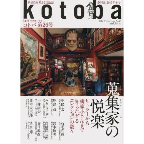 kotoba(コトバ) 2017年 冬号