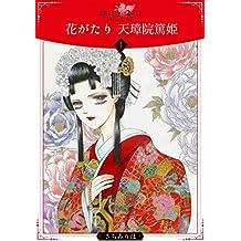 花がたり 天璋院篤姫1 (ロマンス・ユニコ)
