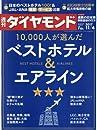 週刊ダイヤモンド 2017年 11/4 号 (10,000人が選んだベストホテル&エアライン)