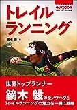 トレイルランニング[雑誌] エイ出版社のアウトドアムック 画像