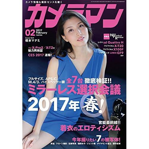 カメラマン 2017年2月号 [雑誌]