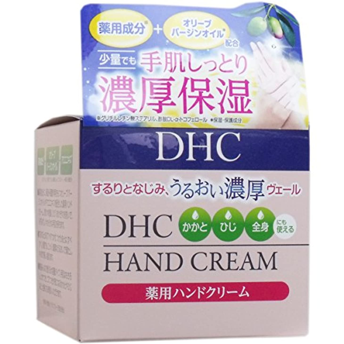 迅速独創的スペイン語[2月25日まで特価]DHC 薬用 ハンドクリーム 120g×2個セット