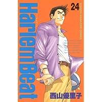 Harlem Beat (24) (週刊少年マガジンコミックス)