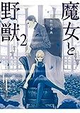 魔女と野獣(2) (ヤングマガジンコミックス)