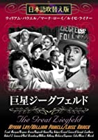 巨星ジーグフェルド [DVD]日本語吹替版