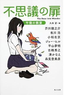 不思議の扉 時をかける恋 (角川...