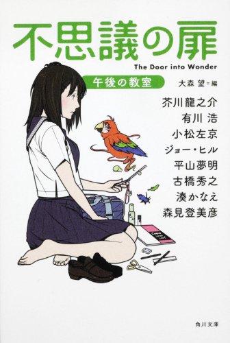 不思議の扉 午後の教室 (角川文庫)の詳細を見る