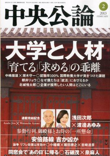 中央公論 2013年 02月号 [雑誌]の詳細を見る