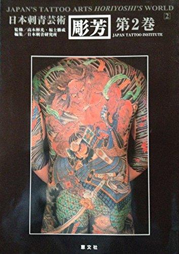 日本刺青芸術・彫芳 第2巻 (日本刺青芸術 : 二代目彫芳)