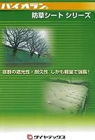 パイオラン防草シート 1000mm幅×50m巻 GB-USNP(1本)