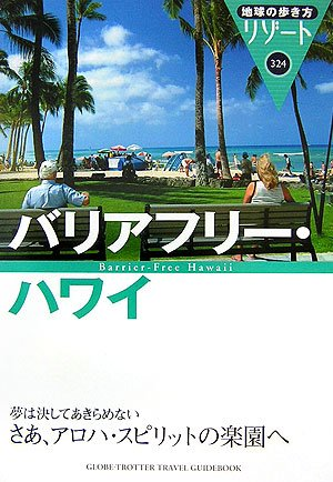 324 地球の歩き方 リゾート バリアフリー・ハワイ