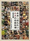未来へ伝えたい日本の伝統料理―秋の料理