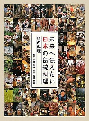 未来へ伝えたい日本の伝統料理―秋の料理の詳細を見る