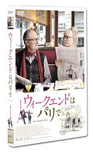 ウィークエンドはパリで [DVD]