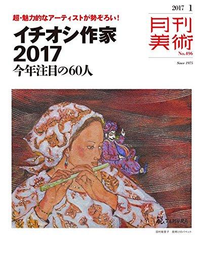 月刊美術2017年1月号の詳細を見る