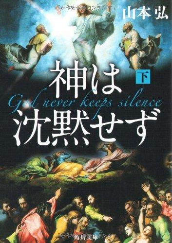 神は沈黙せず(下) (角川文庫)の詳細を見る