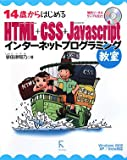 14歳からはじめるHTML+CSS+JavaScriptインターネットプログラミング教室 Windows 2000/XP/Vista対応