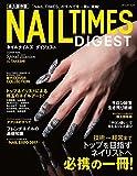 永久保存版 NAIL TIMES DIGEST~ネイルタイムズダイジェスト~ (ブティックムックno.1404)