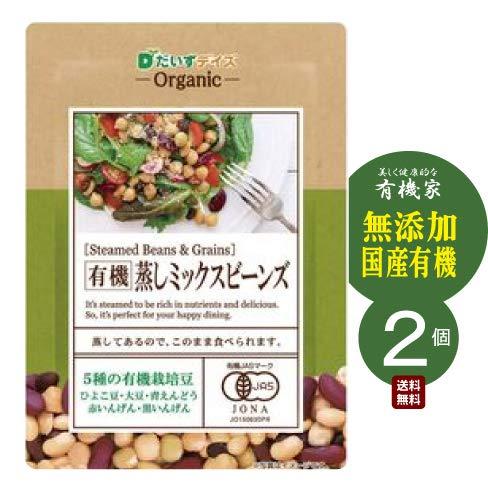無添加 有機 蒸し ミックスビーンズ 85g×2個★送料無料コンパクト★5種の有機豆の美味しさと栄養がぎゅっとつまった蒸し豆です。ひよこ豆、大豆、青えんどう、赤いんげん、黒いんげんがバランスよくミックスされていて、美味しさはもちろん彩も鮮やかで、お料理を華