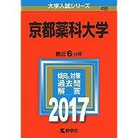 京都薬科大学 (2017年版大学入試シリーズ)