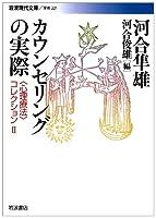 """カウンセリングの実際―""""心理療法""""コレクション〈2〉 (岩波現代文庫)"""