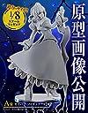 一番くじ Fate/EXTRA Last Encore A賞:セイバー フィギュア