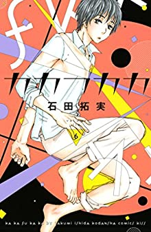 カカフカカ 第01-06巻 [Kakafukaka  vol 01-06]
