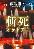 斬死 - オッドアイ (中公文庫) 画像