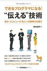 """できるプログラマになる!""""伝える""""技術 単行本(ソフトカバー)"""